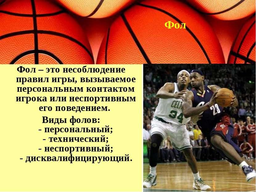 Фол – это несоблюдение правил игры, вызываемое персональным контактом игрока ...