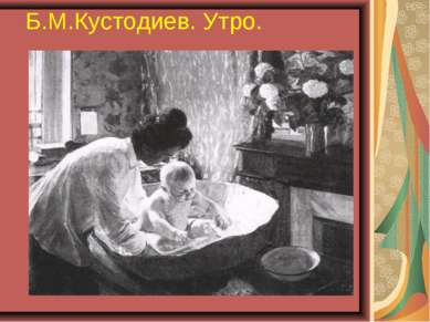Б.М.Кустодиев. Утро.