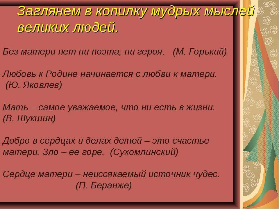 Без матери нет ни поэта, ни героя. (М. Горький) Любовь к Родине начинается с ...