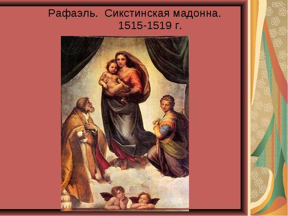 Рафаэль. Сикстинская мадонна. 1515-1519 г.