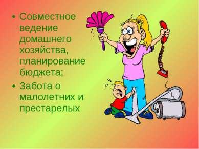 Совместное ведение домашнего хозяйства, планирование бюджета; Забота о малоле...