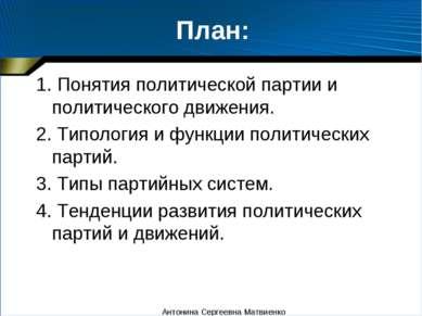 План: 1. Понятия политической партии и политического движения. 2. Типология и...
