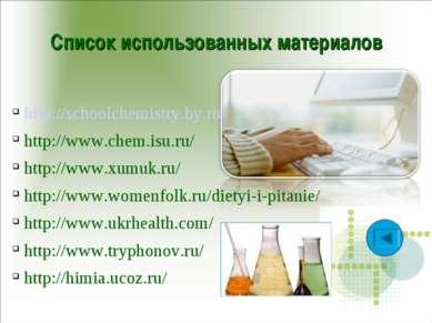 Список использованных материалов http://schoolchemistry.by.ru/ http://www.che...