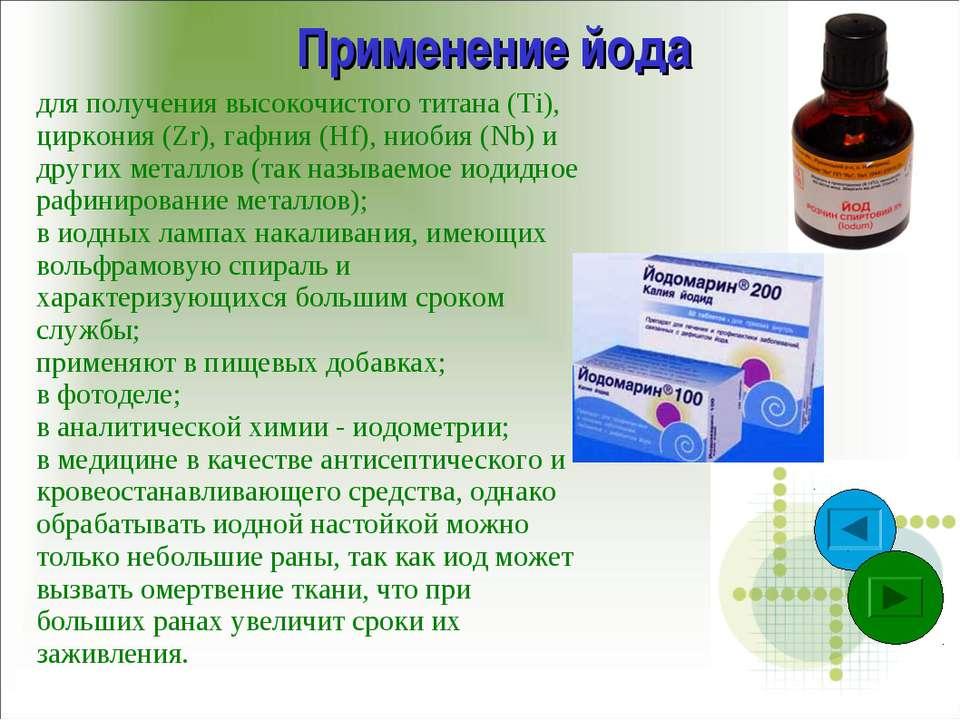 Применение йода для получения высокочистого титана (Ti), циркония (Zr), гафни...