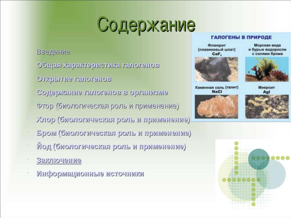Содержание Введение Общая характеристика галогенов Открытие галогенов Содержа...