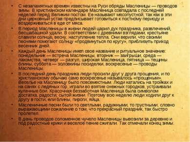 С незапамятных времен известны на Руси обряды Масленицы — проводов зимы. В хр...