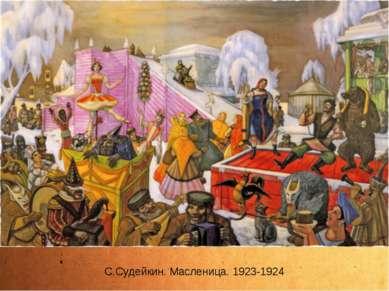 С.Судейкин. Масленица. 1923-1924