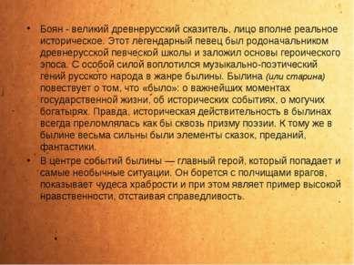 Боян - великий древнерусский сказитель, лицо вполне реальное историческое. Эт...