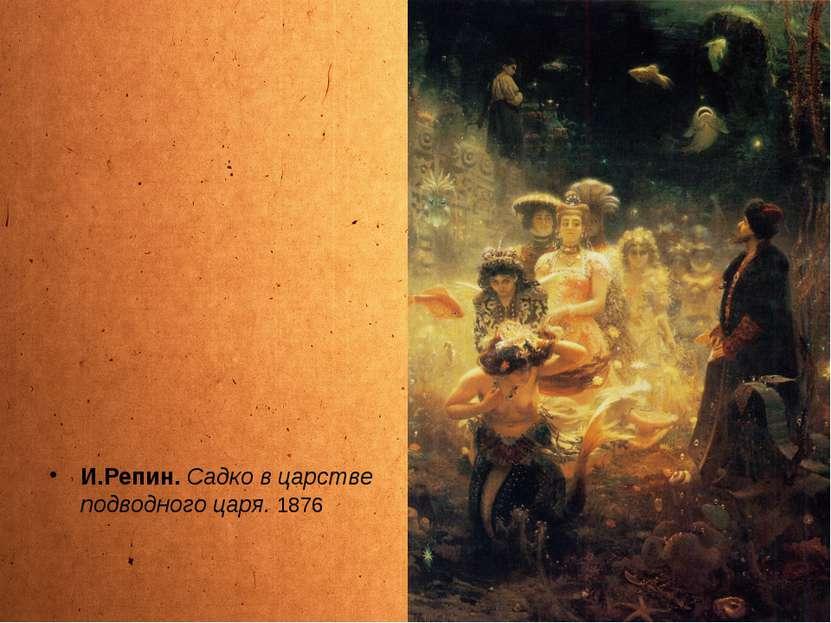 И.Репин. Садко в царстве подводного царя. 1876