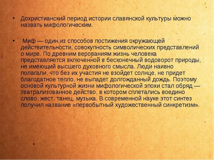 Дохристианский период истории славянской культуры можно назвать мифологически...