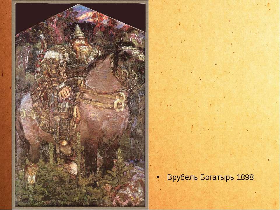 Врубель Богатырь 1898