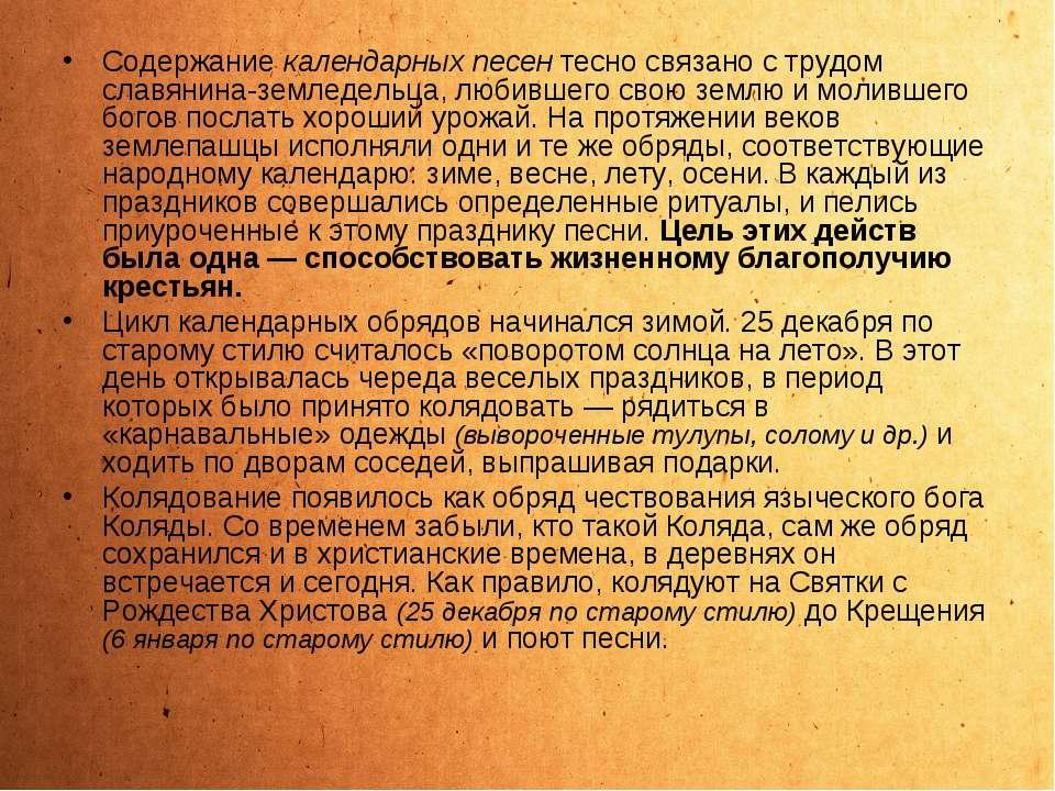 Содержание календарных песен тесно связано с трудом славянина-земледельца, лю...