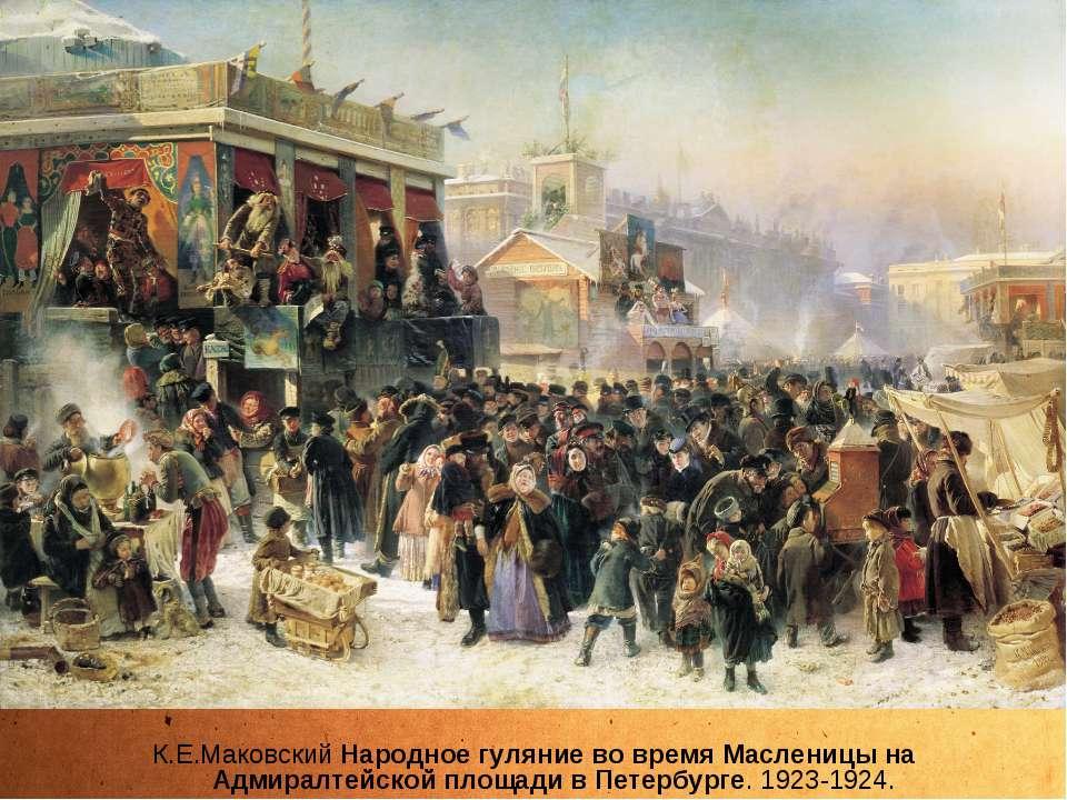 К.Е.Маковский Народное гуляние во время Масленицы на Адмиралтейской площади в...
