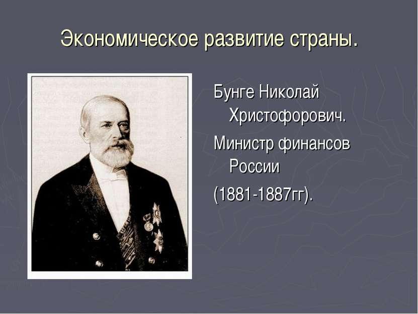 Экономическое развитие страны. Бунге Николай Христофорович. Министр финансов ...