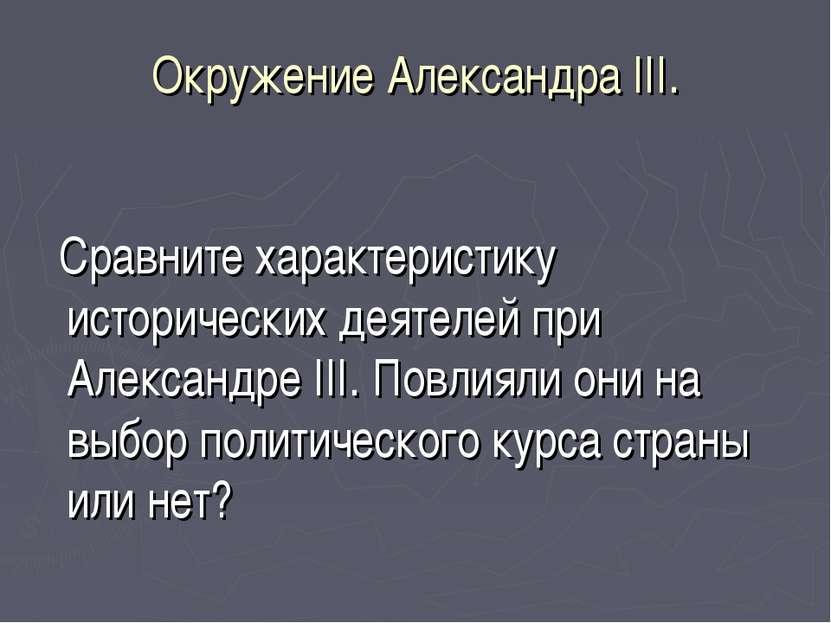 Окружение Александра III. Сравните характеристику исторических деятелей при А...