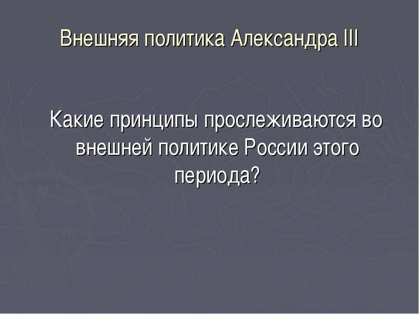 Внешняя политика Александра III Какие принципы прослеживаются во внешней поли...