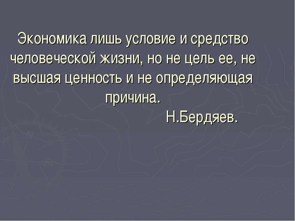 Экономика лишь условие и средство человеческой жизни, но не цель ее, не высша...