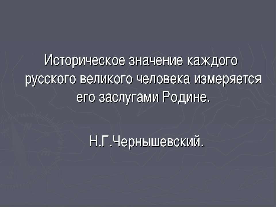 Историческое значение каждого русского великого человека измеряется его заслу...