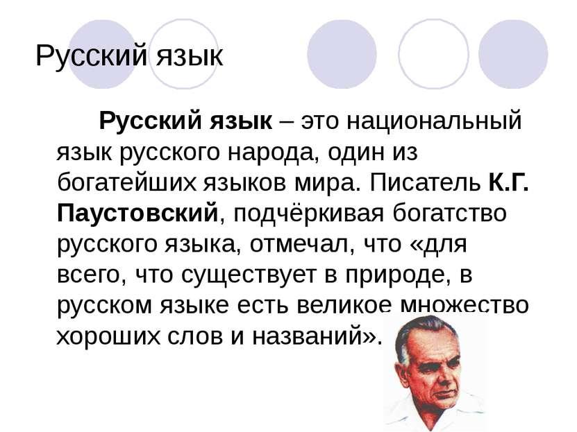 Русский язык Русский язык – это национальный язык русского народа, один из бо...