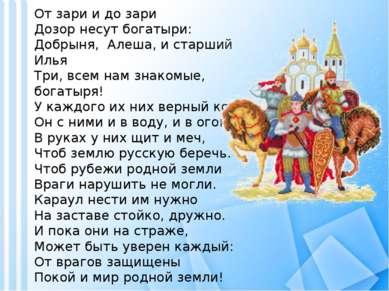 От зари и до зари Дозор несут богатыри: Добрыня, Алеша, и старший Илья Три, ...