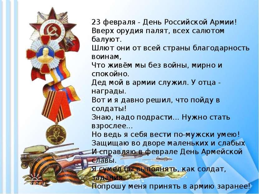23 февраля - День Российской Армии! Вверх орудия палят, всех салютом балуют. ...