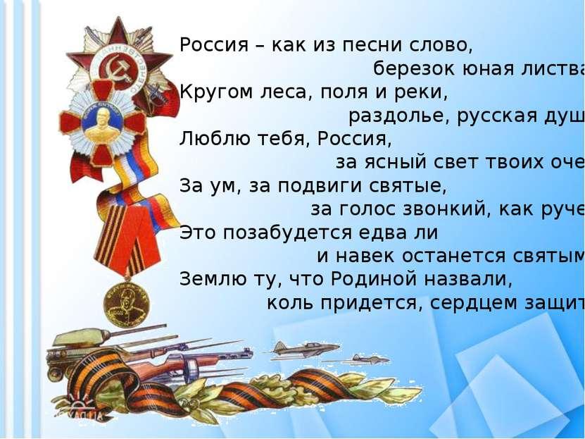 Россия – как из песни слово, березок юная листва. Кругом леса, поля и реки, р...