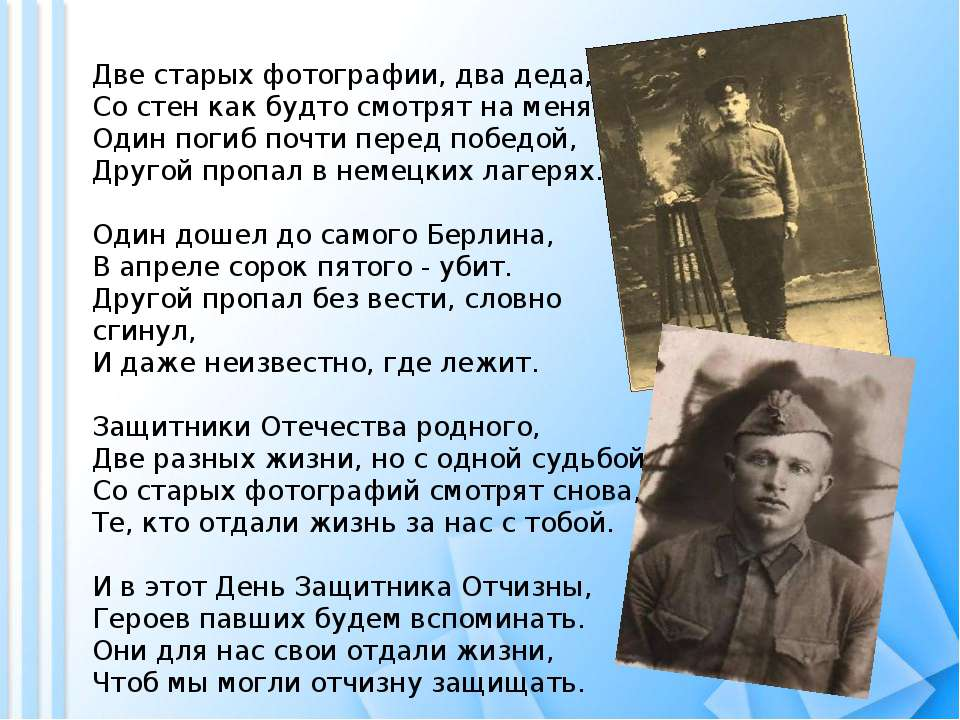 Две старых фотографии, два деда, Со стен как будто смотрят на меня. Один поги...