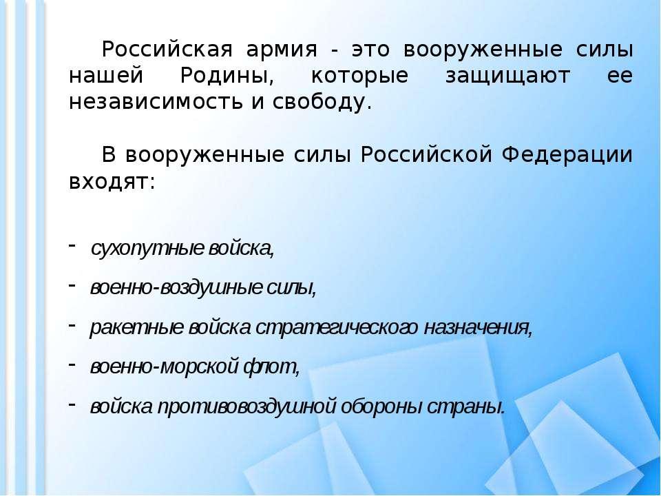 Российская армия - это вооруженные силы нашей Родины, которые защищают ее нез...