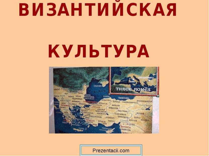 ВИЗАНТИЙСКАЯ КУЛЬТУРА Prezentacii.com