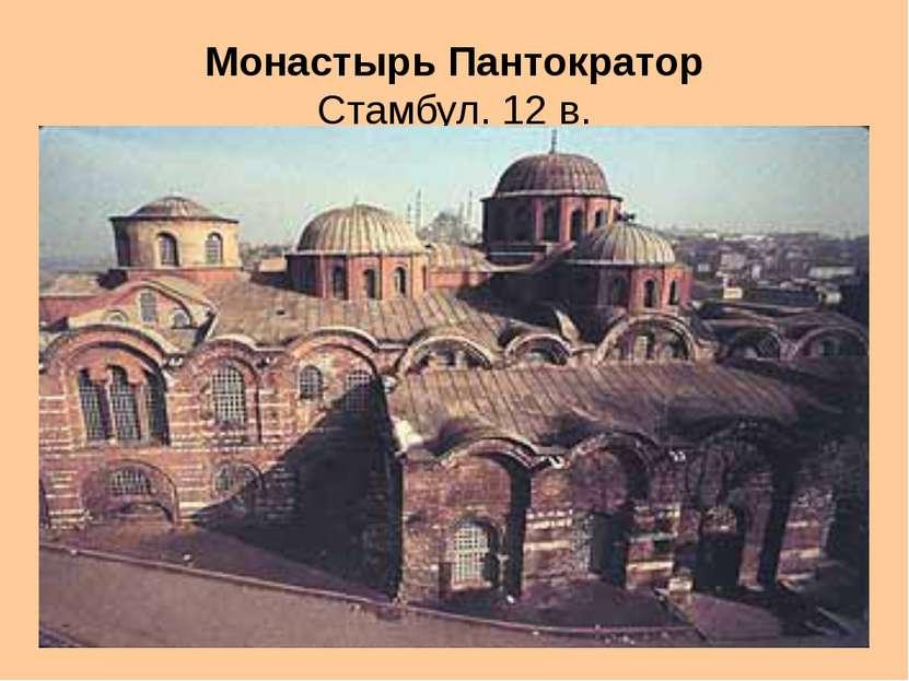 Монастырь Пантократор Стамбул. 12 в.