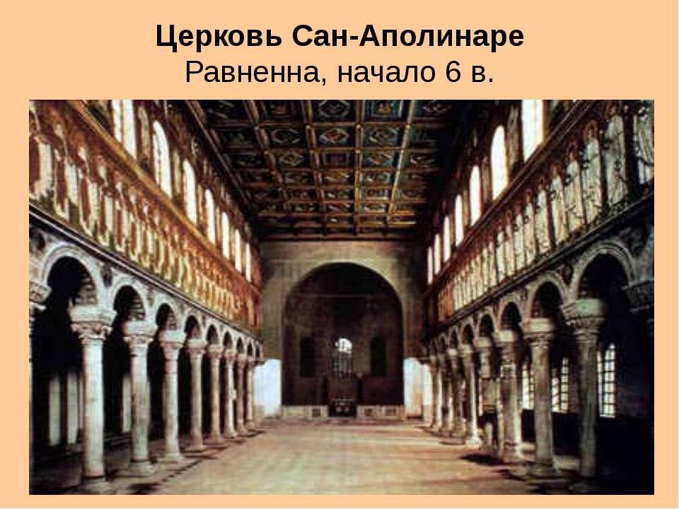 Церковь Сан-Аполинаре Равненна, начало 6 в.