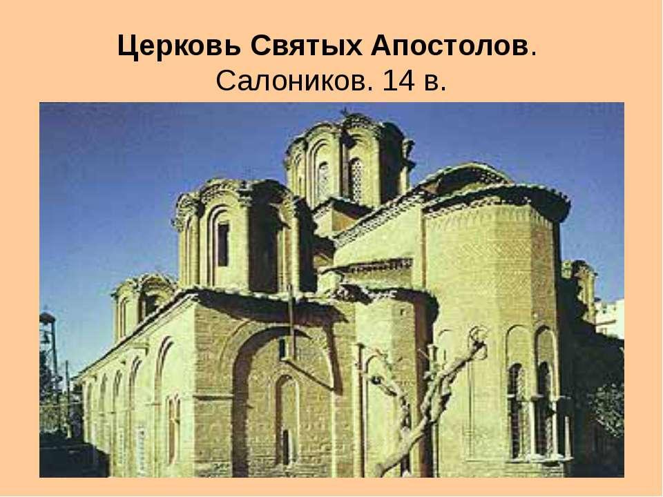 Церковь Святых Апостолов. Салоников. 14 в.