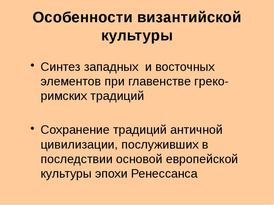 Особенности византийской культуры Синтез западных и восточных элементов при г...