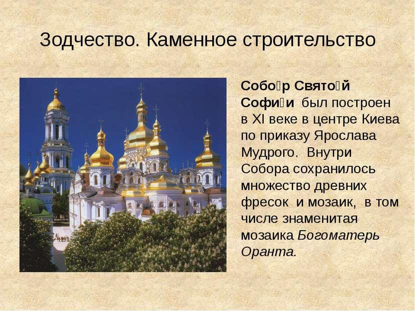 Зодчество. Каменное строительство Собо р Свято й Софи и был построен в XI век...