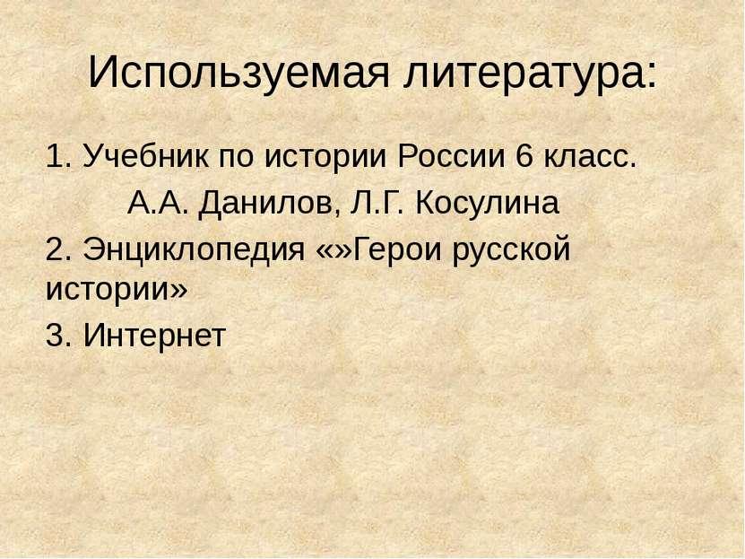 Используемая литература: 1. Учебник по истории России 6 класс. А.А. Данилов, ...