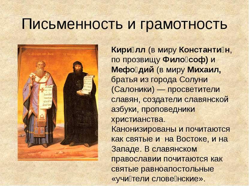 Письменность и грамотность Кири лл (в миру Константи н, по прозвищу Фило соф)...