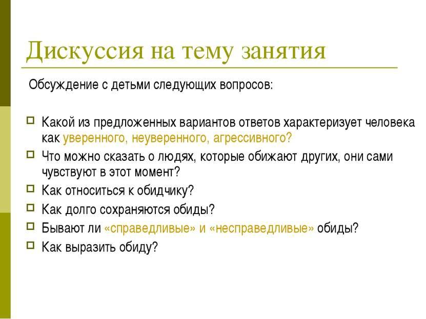 Дискуссия на тему занятия Обсуждение с детьми следующих вопросов: Какой из пр...
