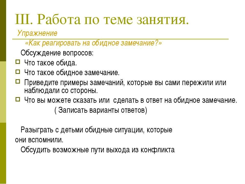 III. Работа по теме занятия. Упражнение «Как реагировать на обидное замечание...