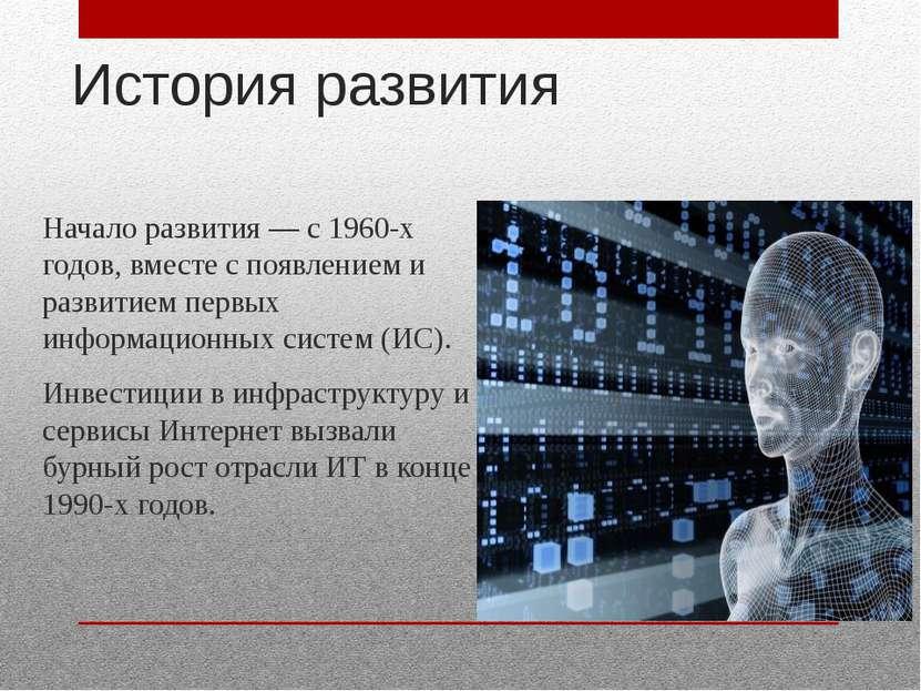 История развития Начало развития — с 1960-х годов, вместе с появлением и разв...