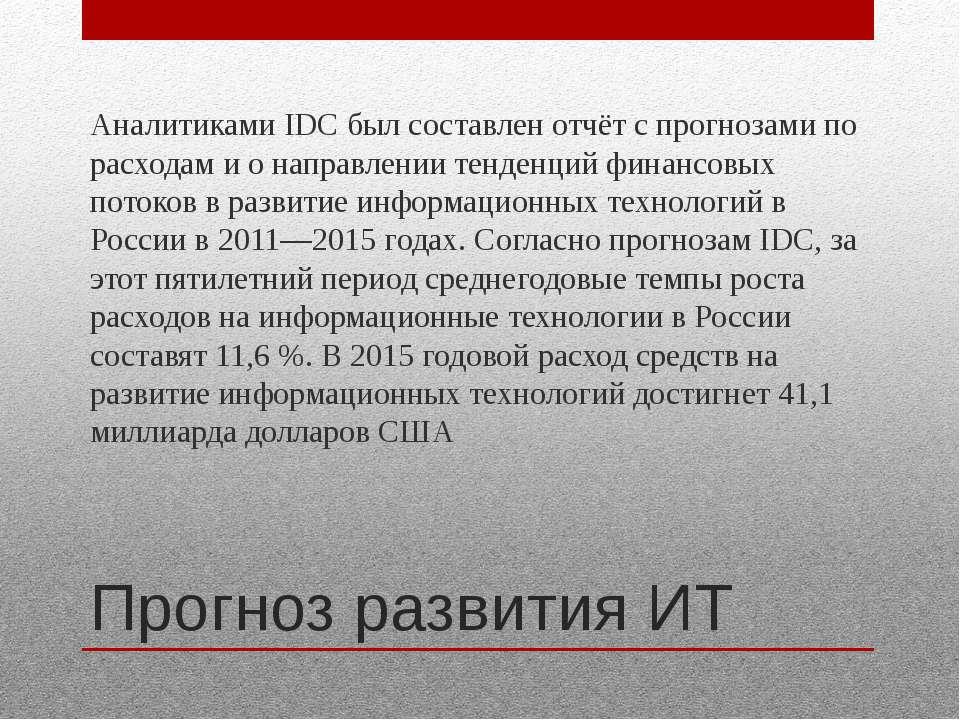 Прогноз развития ИТ Аналитиками IDC был составлен отчёт с прогнозами по расхо...