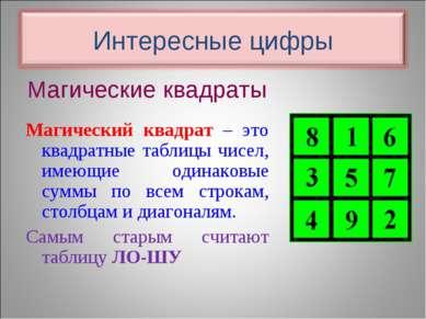 Магические квадраты Магический квадрат – это квадратные таблицы чисел, имеющи...