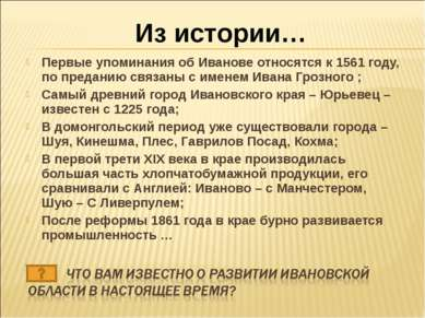 Первые упоминания об Иванове относятся к 1561 году, по преданию связаны с име...