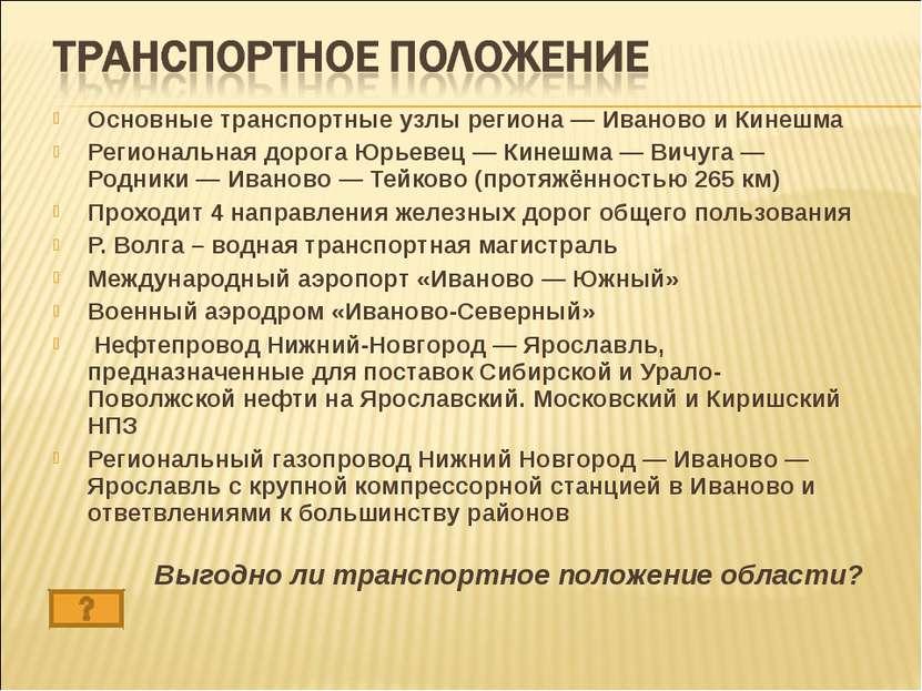 Основные транспортные узлы региона — Иваново и Кинешма Региональная дорога Юр...