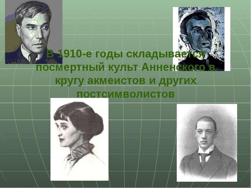 В 1910-е годы складывается посмертный культ Анненского в кругу акмеистов и др...