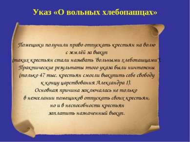 Указ «О вольных хлебопашцах» Помещики получили право отпускать крестьян на во...