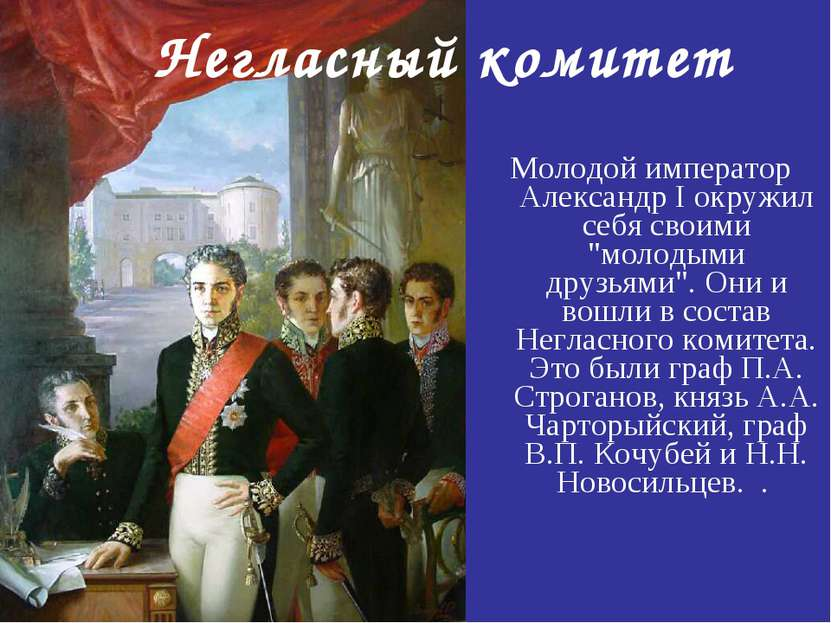 """Молодой император Александр I окружил себя своими """"молодыми друзьями"""". Они и ..."""