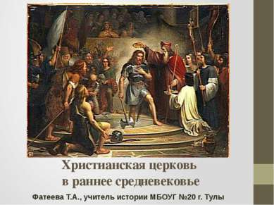 Христианская церковь в раннее средневековье Фатеева Т.А., учитель истории МБО...