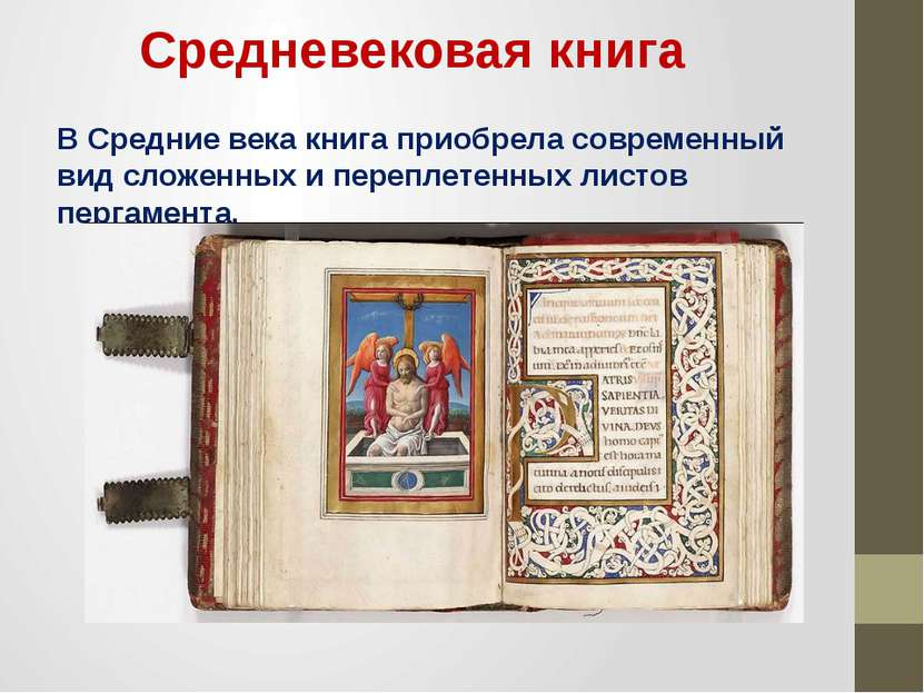 Средневековая книга В Средние века книга приобрела современный вид сложенных ...