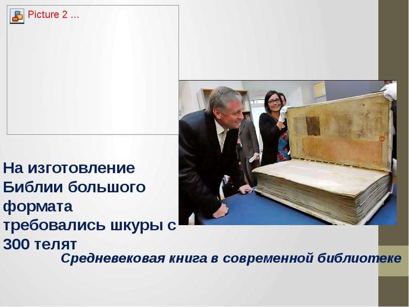 Средневековая книга в современной библиотеке На изготовление Библии большого ...