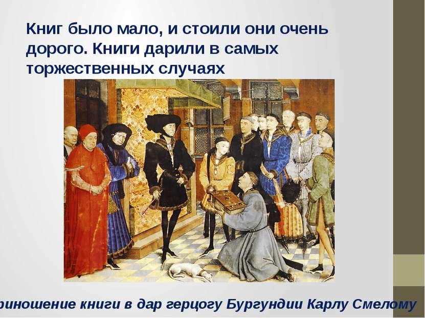 Приношение книги в дар герцогу Бургундии Карлу Смелому Книг было мало, и стои...